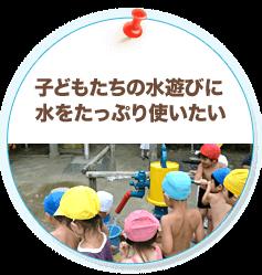 子どもたちの水遊びに水をたっぷり使いたい
