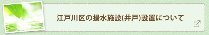 江戸川区の揚水施設(井戸)設置について
